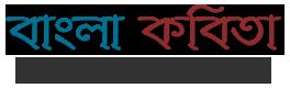 Bangla Kobita (Bangla-kobita.com)