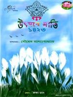 বাংলা কবিতা ও কবিদের আসর - Read, Publish