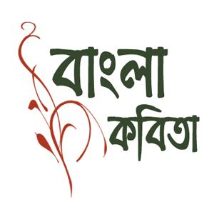 বাংলা কবিতা ও কবিদের আসর - Read, Publish, Share
