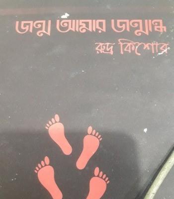 রুদ্র কিশোর